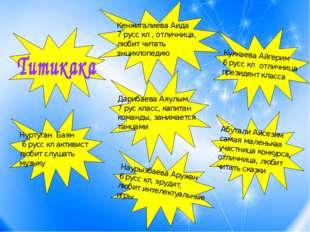 Кенжигалиева Аида 7 русс кл , отличница, любит читать энциклопедию Кулкаева А