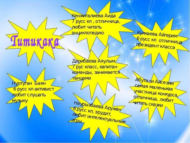 Кенжигалиева Аида 7 русс кл , отличница, любит читать энциклопедию Кулкаева А...
