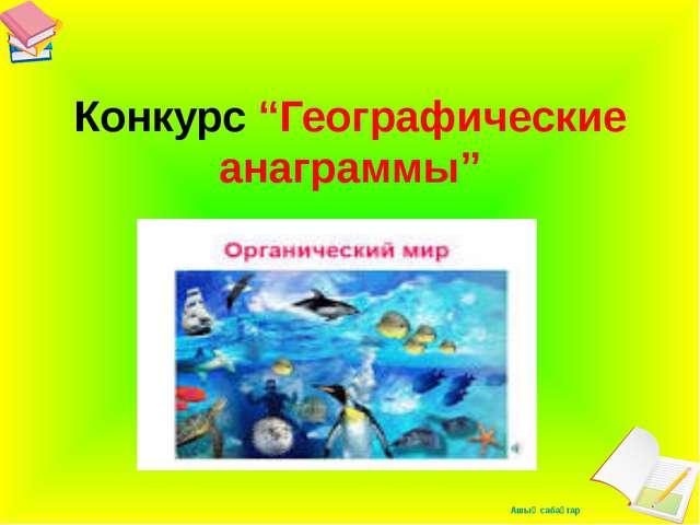 """Конкурс """"Географические анаграммы"""" Ашық сабақтар"""