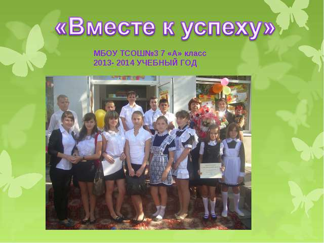 МБОУ ТСОШ№3 7 «А» класс 2013- 2014 УЧЕБНЫЙ ГОД