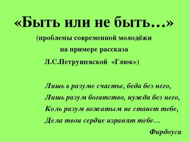 «Быть или не быть…» (проблемы современной молодёжи на примере рассказа Л.С.П...