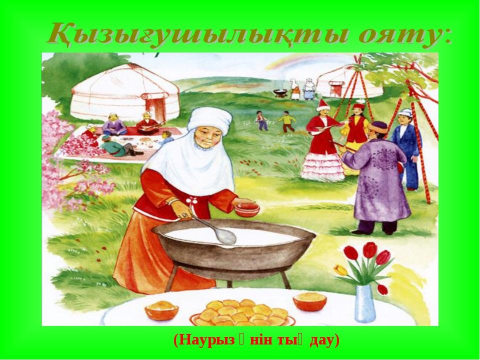 Асықпайық,саспайық, Әсем әуен тыңдайық (Наурыз әнін тыңдау)