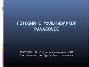 ГБОУ СОШ 291 Красносельского района СПБ Учитель технологии Гурова Ольга Никол