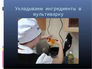 Укладываем ингредиенты в мультиварку