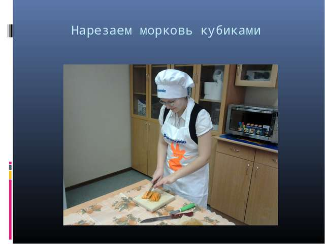 Нарезаем морковь кубиками