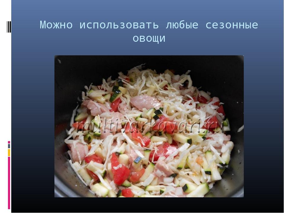 Можно использовать любые сезонные овощи