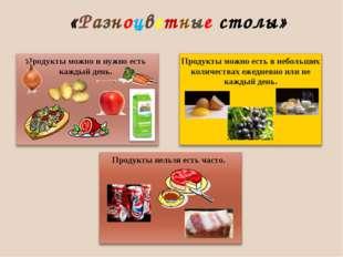 Продукты можно и нужно есть каждый день. Продукты можно есть в небольших коли
