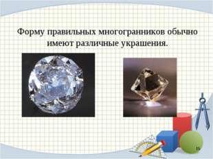 Форму правильных многогранников обычно имеют различные украшения. *