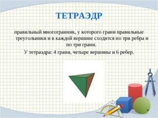 ТЕТРАЭДР правильный многогранник, у которого грани правильные треугольники и