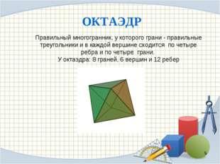 * ОКТАЭДР Правильный многогранник, у которого грани - правильные треугольники
