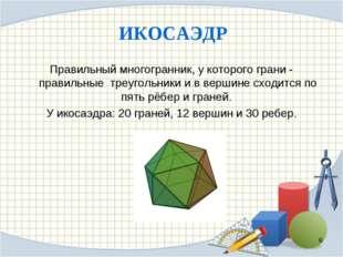 ИКОСАЭДР Правильный многогранник, у которого грани - правильные треугольники