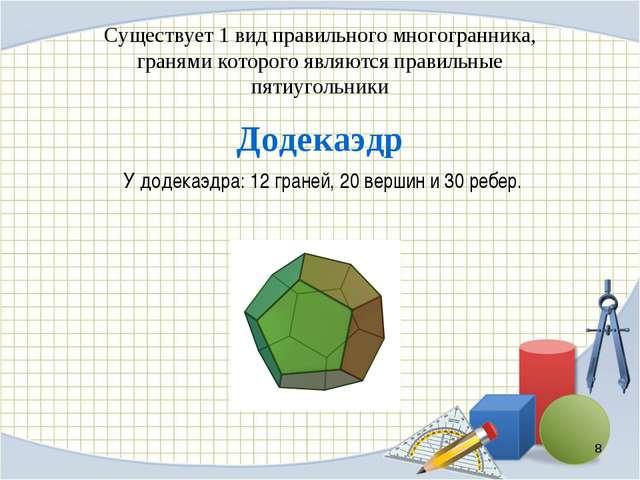 Существует 1 вид правильного многогранника, гранями которого являются правиль...