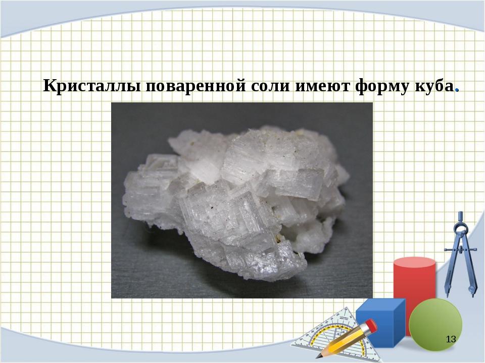 Кристаллы поваренной соли имеют форму куба. *