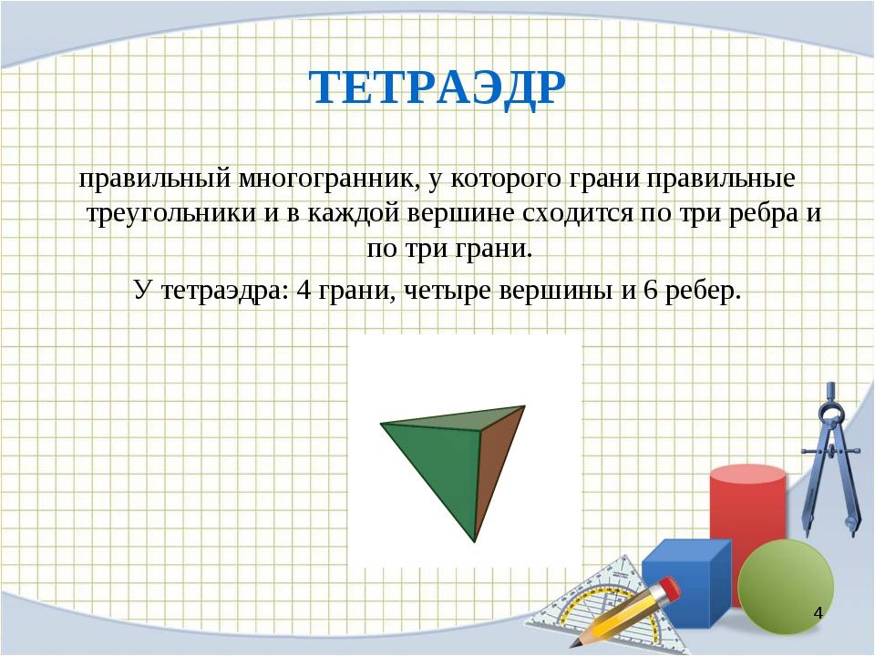 ТЕТРАЭДР правильный многогранник, у которого грани правильные треугольники и...