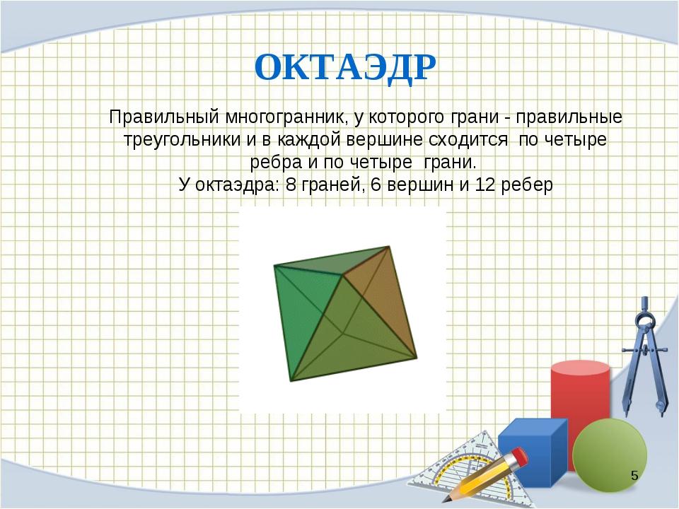 * ОКТАЭДР Правильный многогранник, у которого грани - правильные треугольники...