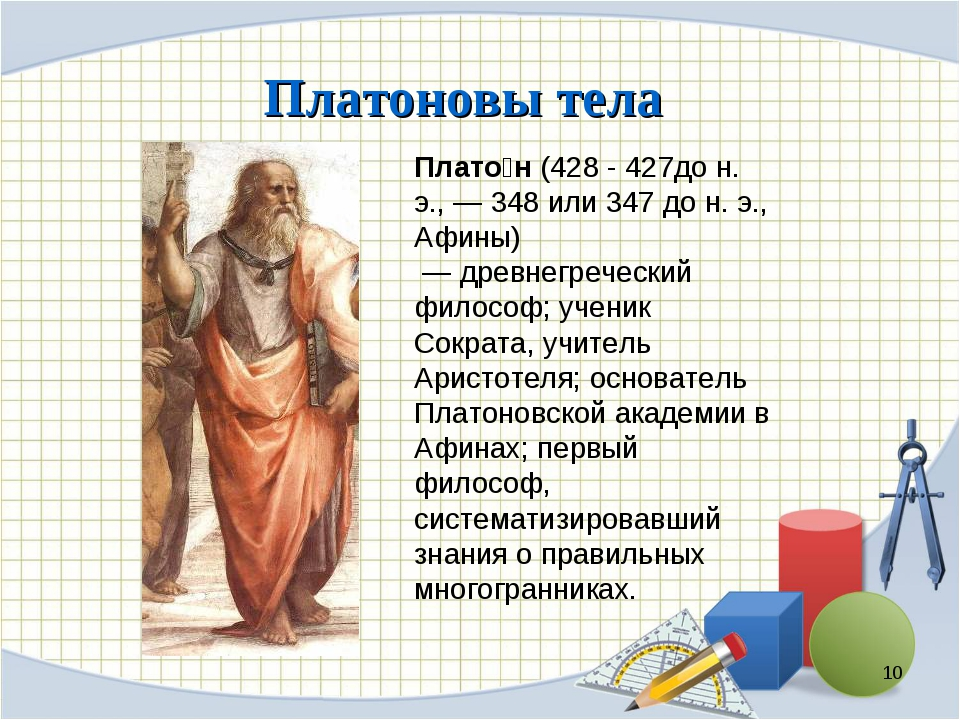Платоновы тела * Плато́н (428 - 427до н. э., — 348 или 347 до н. э., Афины)...