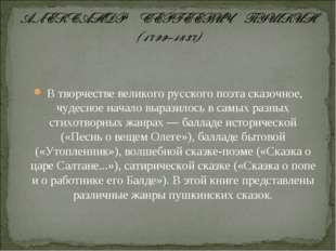 В творчестве великого русского поэта сказочное, чудесное начало выразилось в