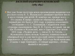 Вот уже более полутора веков произведения выдающегося русского поэта В.А.Жу