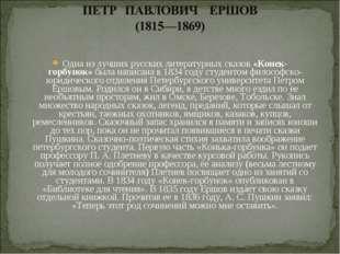 Одна из лучших русских литературных сказок«Конек-горбунок»была написана в 1
