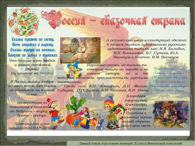 Данный плакат подготовлен ученицей 2Б класса Филипповой Анастасией