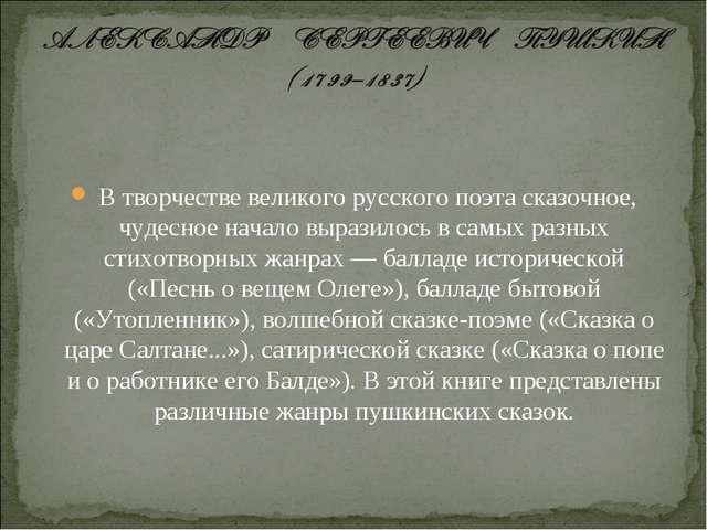 В творчестве великого русского поэта сказочное, чудесное начало выразилось в...