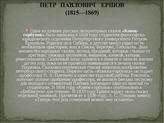 Одна из лучших русских литературных сказок«Конек-горбунок»была написана в 1...