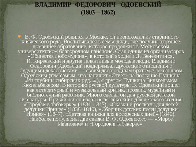 В.Ф.Одоевский родился в Москве, он происходил из старинного княжеского род...
