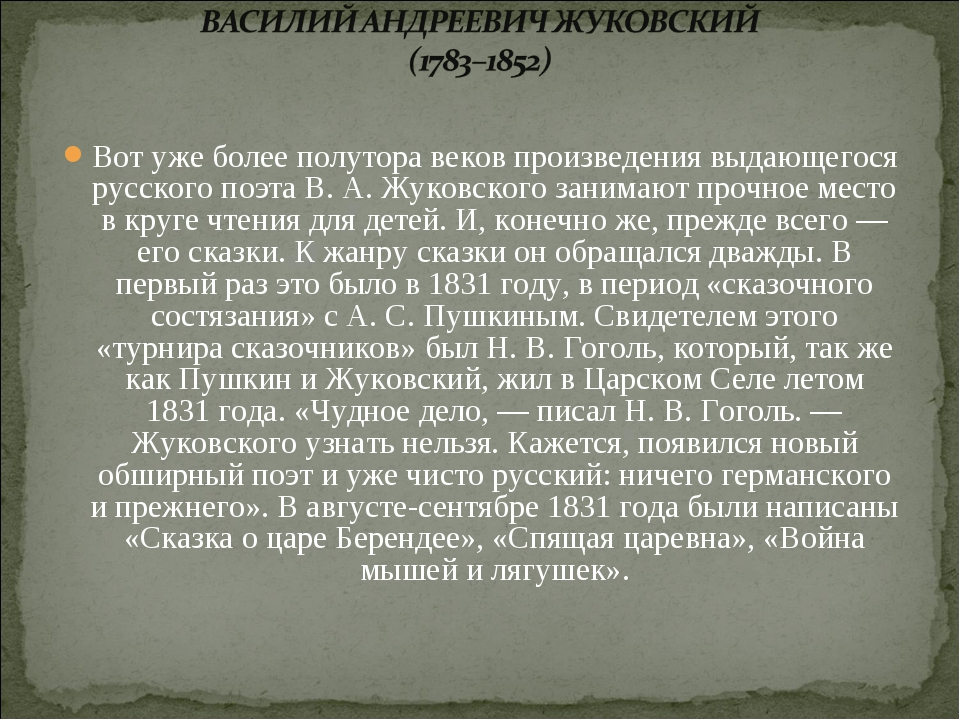 Вот уже более полутора веков произведения выдающегося русского поэта В.А.Жу...