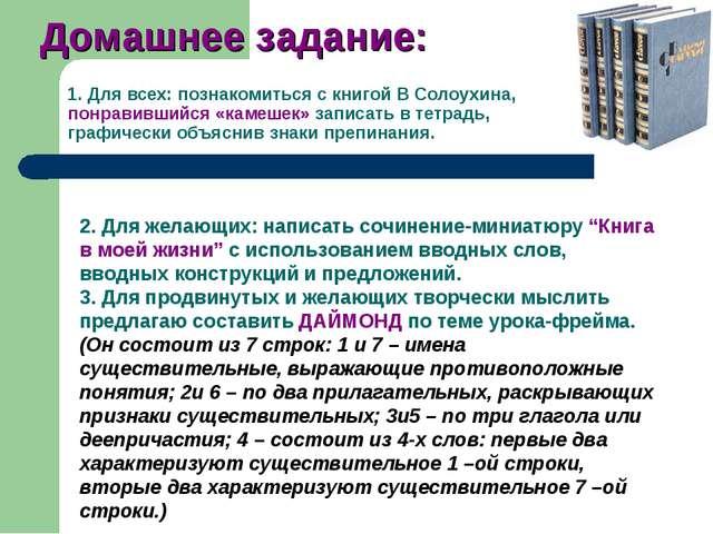 1. Для всех: познакомиться с книгой В Солоухина, понравившийся «камешек» зап...