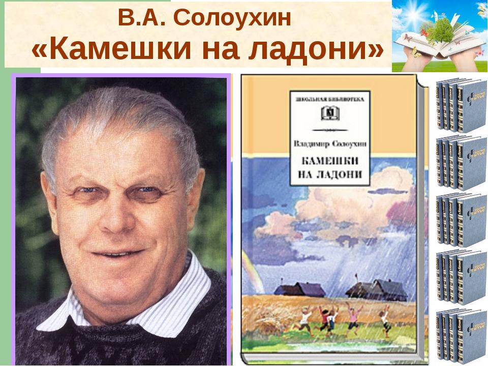 В.А. Солоухин «Камешки на ладони»