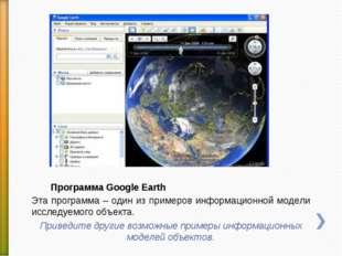 Программа Google Earth Эта программа – один из примеров информационной модели
