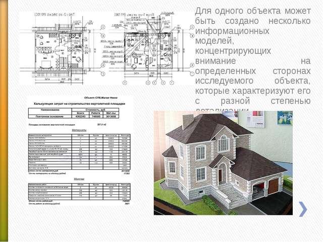 Для одного объекта может быть создано несколько информационных моделей, конце...