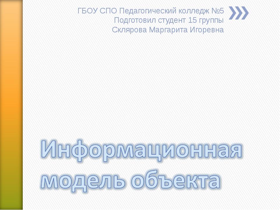 ГБОУ СПО Педагогический колледж №5 Подготовил студент 15 группы Склярова Марг...