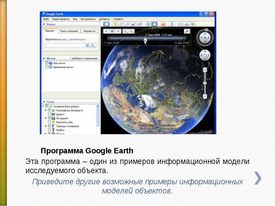 Программа Google Earth Эта программа – один из примеров информационной модели...