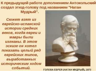 К предыдущей работе дополнением Антокольский создал этюд-голову под названием