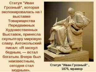 """Статуя """"Иван Грозный"""", которая экспонировалась на I выставке Товарищества Пер"""