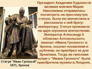 Президент Академии Художеств великая княгиня Мария Николаевна отправилась пос