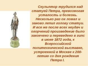 Скульптор трудился над статуей Петра, превозмогая усталость и болезнь. Неско