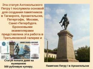 Эта статуя Антокольского Петру I послужила основой для создания памятников в