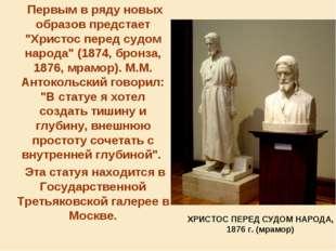 """Первым в ряду новых образов предстает """"Христос перед судом народа"""" (1874, бр"""