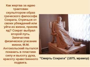 """""""Смерть Сократа"""" (1875, мрамор) Как жертва за идею трактован скульптором обра"""