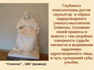 """""""Спиноза"""" , 1887 (мрамор) Глубокого психологизма достиг скульптор в образе ни"""