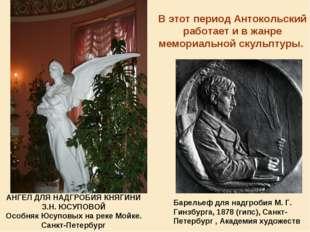 В этот период Антокольский работает и в жанре мемориальной скульптуры. АНГЕЛ