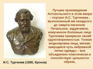 Лучшее произведение Антокольского в этом жанре – портрет И.С. Тургенева , вып