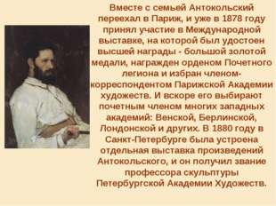Вместе с семьей Антокольский переехал в Париж, и уже в 1878 году принял участ