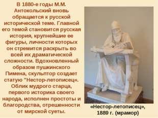 В 1880-е годы М.М. Антокольский вновь обращается к русской исторической теме.