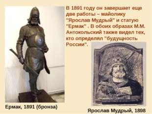 """В 1891 году он завершает еще две работы – майолику """"Ярослав Мудрый"""" и статую"""