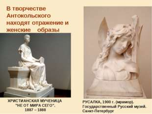 "ХРИСТИАНСКАЯ МУЧЕНИЦА ""НЕ ОТ МИРА СЕГО"". 1887 – 1888 РУСАЛКА, 1900 г. (мрамор"