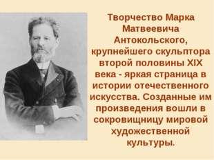 Творчество Марка Матвеевича Антокольского, крупнейшего скульптора второй поло