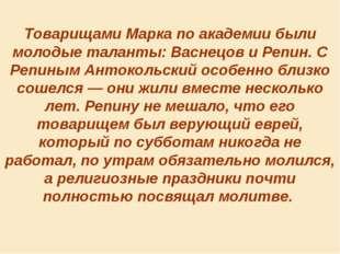 Товарищами Марка по академии были молодые таланты: Васнецов и Репин. С Репины